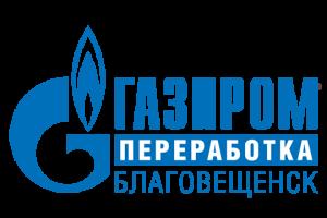 Газпром Благовещенск переработка